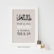 Poster les r gles de la maison islamiques kariizmaa design for Decoration maison islam