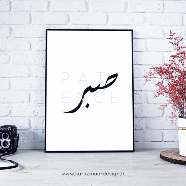 Poster Patience en Arabe
